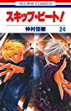 スキップ・ビート! 24 (花とゆめコミックス)