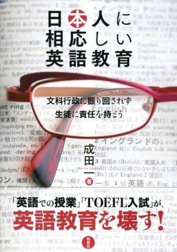 日本人に相応しい英語教育 —文科行政に振り回されず生徒に責任を持とうの詳細を見る