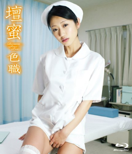 壇蜜 色職-SHIKI-SYOKU- [Blu-ray]...
