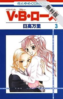 V・B・ローズ【期間限定無料版】 3 (花とゆめコミックス)