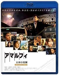 アマルフィ 女神の報酬 ビギンズ・セット ブルーレイディスク (本編BD+特典DVD)2枚組 [Blu-ray]