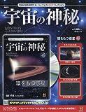 宇宙の神秘全国版(48) 2016年 7/13 号 [雑誌]