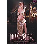 画廊貴婦人 [DVD]