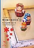 切りぬくBOOK〈2〉―ちいさな箱いろいろ ペーパー雑貨メイキング