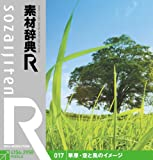 素材辞典[R(アール)] 017 草原・空と風のイメージ