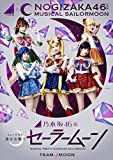 乃木坂46版 ミュージカル 美少女戦士セーラームーン (...