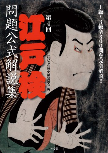 第4回江戸検問題公式解説集 (江戸文化歴史検定公式テキスト)の詳細を見る