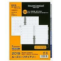 マルマン 手帳 リフィル 2019年 A5 マンスリー ウィークリー LD276-19 (1月始まり)