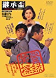 継承盃[DVD]