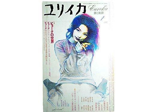 ユリイカ2002年1月号 特集=ビョークの世界の詳細を見る