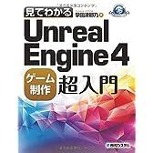 見てわかるUnrealEngine4ゲーム制作超入門 (GAME DEVELOPER BOOKS)