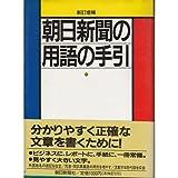 朝日新聞の用語の手引
