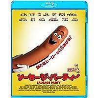 ソーセージ・パーティー [SPE BEST] [Blu-ray]