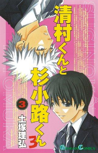 清村くんと杉小路くんろ 3 (ガンガンコミックス)の詳細を見る