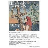 【バーゲンブック】  黒薔薇