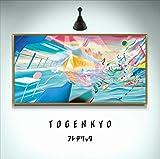 【早期購入特典あり】TOGENKYO 通常盤CD(B3オリジナルポスターカレンダー)
