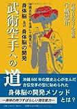 武術空手への道―沖縄古伝空手を通して発見した身体脳及び身体脳の開発