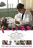 いしゃ先生[DVD]