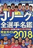 2018Jリーグ全選手名鑑 (日刊スポーツマガジン)