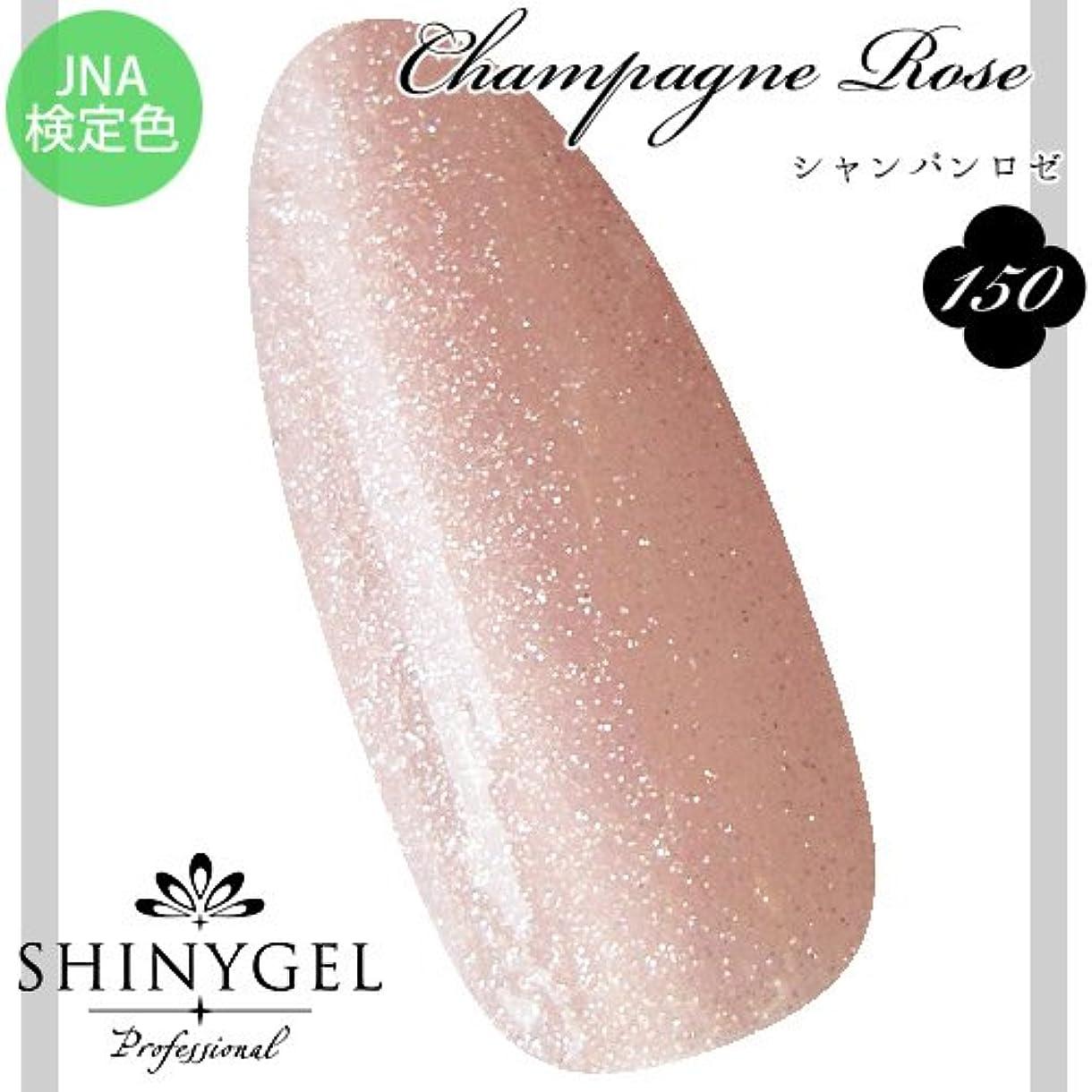 リベラル急降下年金SHINY GEL カラージェル 150 4g シャンパンロゼ シルバーラメをミックスしたラメローズ JNA検定色 UV/LED対応