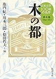 日本文学100年の名作 第4巻 1944-1953 木の都 (新潮文庫)