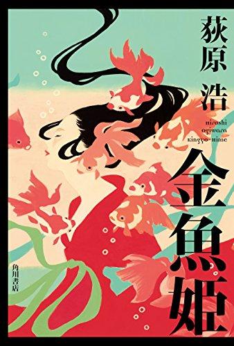 金魚姫 (角川書店単行本)の詳細を見る