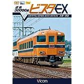 近鉄 30000系ビスタEX 京都~賢島 [DVD]