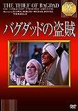 バグダッドの盗賊[DVD]