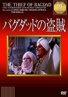 バグダッドの盗賊(1940)