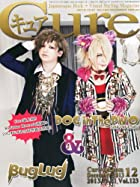 Cure (キュア) 2013年 12月号 [雑誌]()