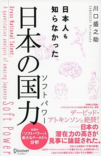 日本人も知らなかった日本の国力(ソフトパワー)の詳細を見る