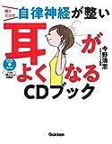 聴くだけで自律神経が整い耳がよくなるCDブック