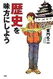 Best 書籍ティーン - 歴史を味方にしよう (YA心の友だちシリーズ) Review