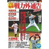 プロ野球戦力外通告 2009 (OAK MOOK 259)