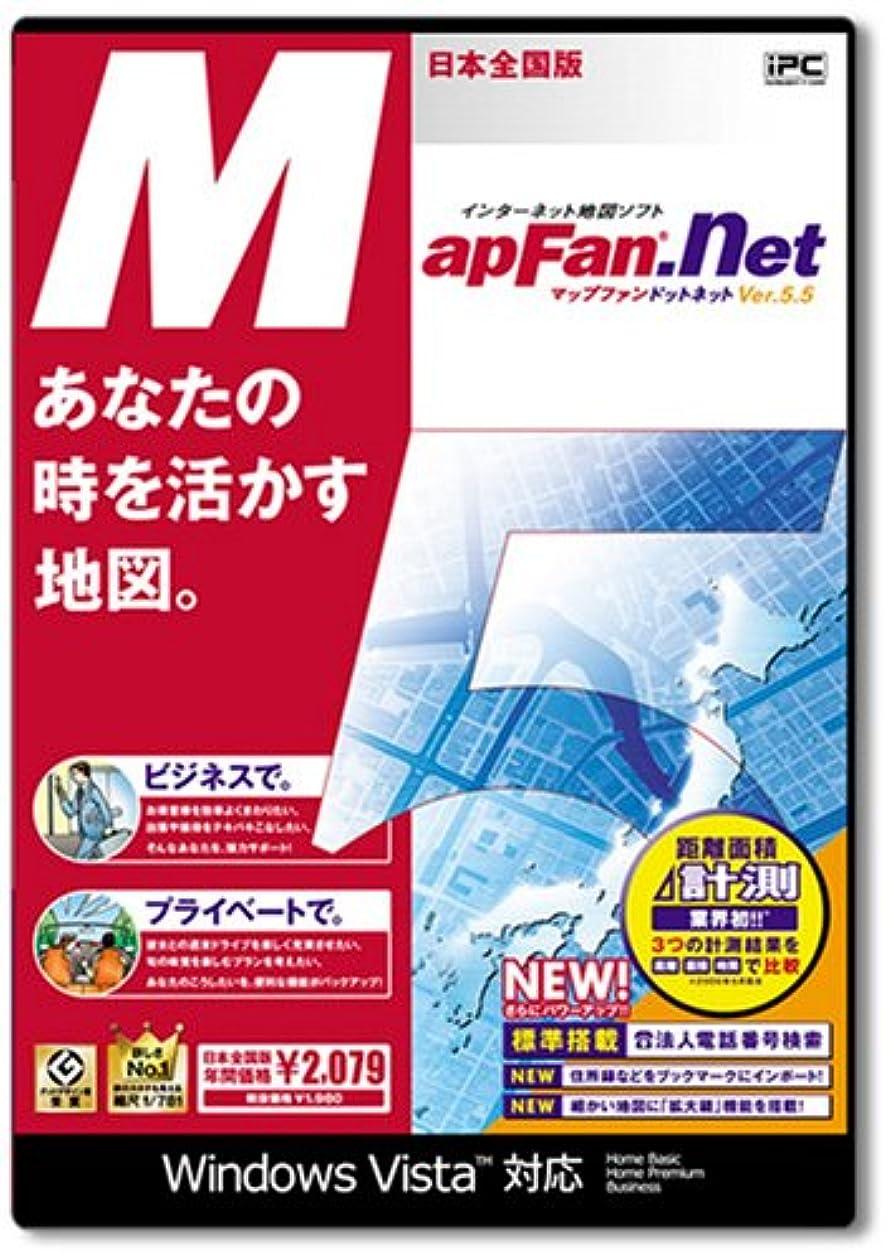 首謀者貨物ロデオMapFan.net スリムパッケージ Vista対応版