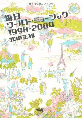 毎日ワールド・ミュージック1998‐2004の詳細を見る