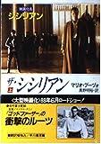 ザ・シシリアン〈上〉 (ハヤカワ文庫NV)