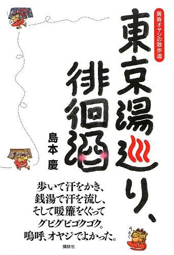 東京湯巡り、徘徊酒 黄昏オヤジの散歩道の詳細を見る