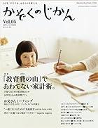かぞくのじかん 2008年 10月号 [雑誌]