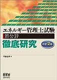 エネルギー管理士試験(熱分野)徹底研究 改訂2版