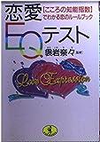 恋愛EQテスト―こころの知能指数でわかる恋のルールブック (ワニ文庫)