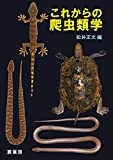 REPIEW爬虫類検定(レプ検) - REPIEW爬虫類検定(レプ検)