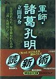 軍師・諸葛孔明 (知的生きかた文庫)