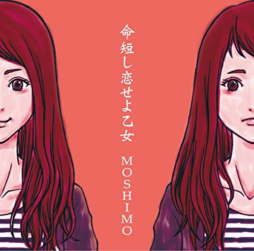 「命短し恋せよ少女/MOSHIMO」で歌われる複雑な女心って?歌詞&MVから解説!【収録情報あり】の画像