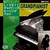 グランドピアニスト専用カートリッジ2 葉加瀬太郎セレクションA 「ジャパニーズ・ヒーリング・ベスト」