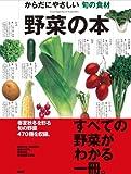 からだにやさしい旬の食材 野菜の本 画像