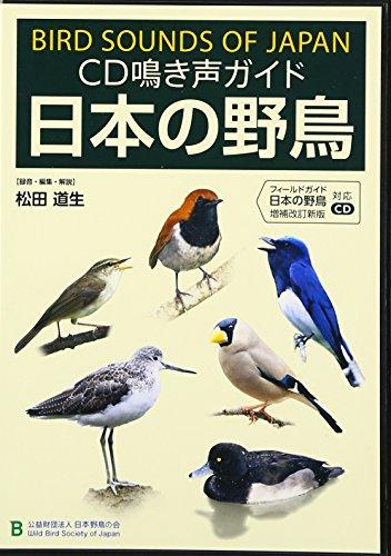 CD鳴き声ガイド日本の野鳥―フィールドガイド日本の野鳥増補改訂新版対応CD (<CD>)