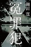 冤罪犯 (角川書店単行本)