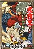 映画犬夜叉―天下覇道の剣 (上) (少年サンデーコミックス―ビジュアルセレクション)