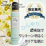 Sing(シング) ボタニカル炭酸ホワイトパック